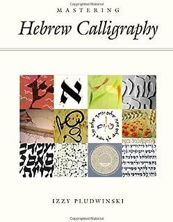 Mastering Hebrew Calligraphy