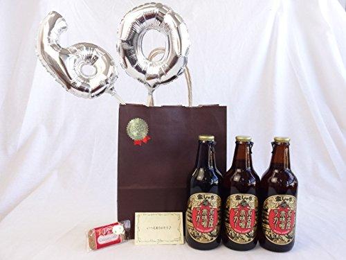 還暦シルバーバルーン60贈り物セット 金シャチビール 名古屋赤味噌ラガー 330ml×3 メッセージカード付