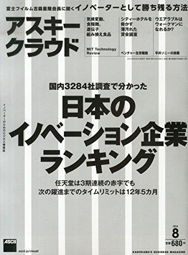 アスキークラウド 2014年 08月号 [雑誌]