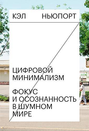 Цифровой минимализм: Фокус и осознанность вшумном мире (Russian Edition)