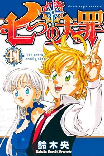 七つの大罪(41) (週刊少年マガジンコミックス)