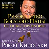 Rich Dad's Guide to Investing [Russian Edition] - What the Rich Invest in, That the Poor and Middle Class Do Not! - Format Téléchargement Audio - 11,09 €