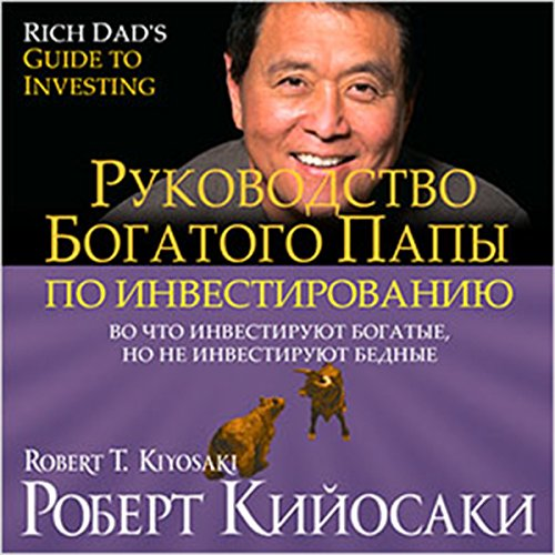 Rich Dad's Guide to Investing [Russian Edition] audiobook cover art