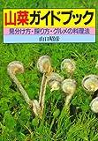 山菜ガイドブック―見分け方・採り方・グルメの料理法