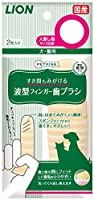 PETKISS すき間もみがける波型フィンガー歯ブラシ 2枚 【おまとめ96個】