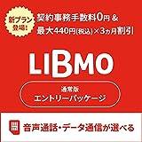 【事務手数料3,300円が無料+3ヵ月間440円割引】LIBMOエントリーパッケージ/ドコモ回線の格安SIMカード/データ専用/SMS/音声通話 iPhone/Android対応