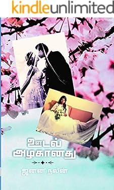ஊடல் அழகானது (Tamil Edition)