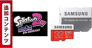【Switch用追加コンテンツ】スプラトゥーン2 オクト・エキスパンション|オンラインコード版 + Samsung microSDカード32GB セット
