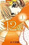 12歳。 (1) (ちゃおフラワーコミックス)