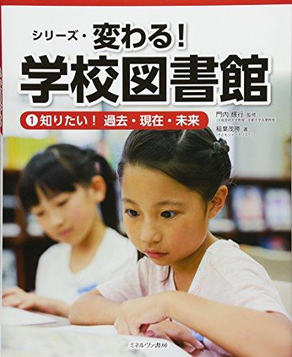 知りたい!  過去・現在・未来 (シリーズ・変わる!  学校図書館)