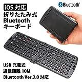 【iPhone・iPad専用Bluetooth折りたたみ式キーボード】キーボード ワイヤレス キーボード bluetooth ワイヤレスキーボード アイホン アイフォン アイパッド iphone ipad