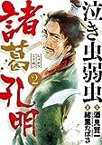 泣き虫弱虫諸葛孔明(2) (ビッグコミックス)