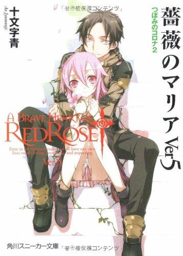 薔薇のマリア Ver5  つぼみのコロナ2 (角川スニーカー文庫)