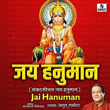 Jai Hanuman Sankatmochan