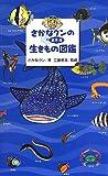 さかなクンの東京湾生きもの図鑑