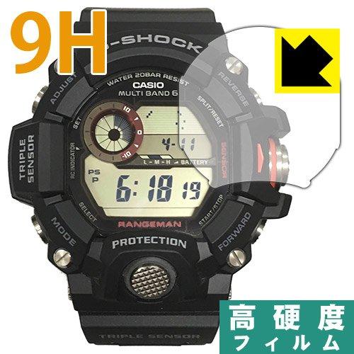 PDA工房 G-SHOCK GW-9400 9H高硬度[光沢] 保護 フィルム 日本製
