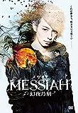 映画「メサイア―幻夜乃刻―」 [DVD] image