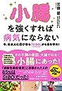 小腸を強くすれば病気にならない 今、日本人に忍び寄る「SIBO」 小腸内細菌増殖症 から身を守れ!