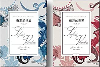 Sofies Verden [Sophie's World: A Novel about the History of Philosophy] (Chinese Edition)