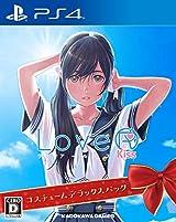 PS4&Swicth用恋愛SLG「LoveR Kiss」発売。新要素を搭載