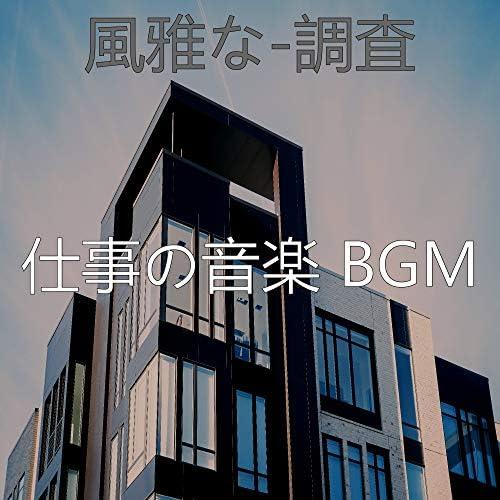仕事の音楽 BGM