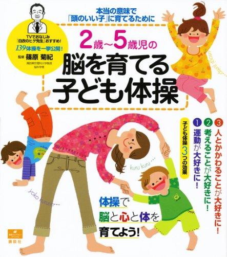 2歳~5歳児の脳を育てる子ども体操 本当の意味で「頭のいい子」に育てるために (健康ライブラリー)