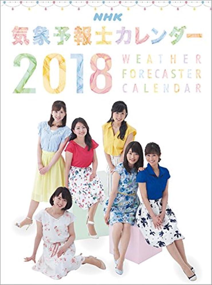 公爵夫人時間厳守霧NHK気象予報士 2018年 カレンダー 壁掛け B3 CL-224