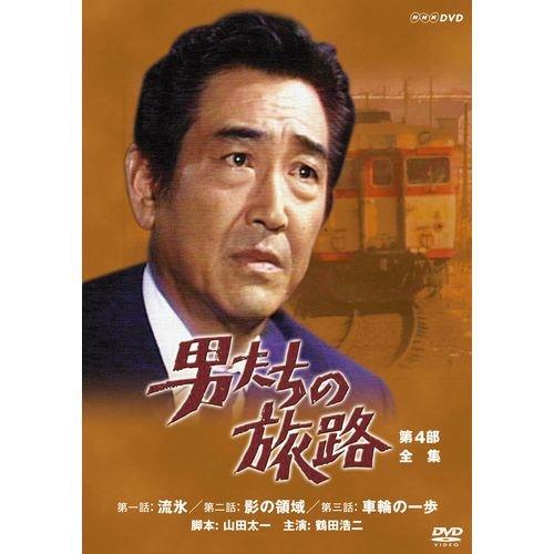 鶴田浩二主演 男たちの旅路 第4部 DVD-BOX 全2枚NHKスクエア限定商品