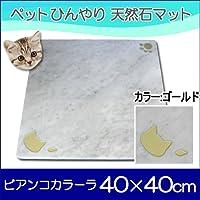オシャレ大理石ペットひんやりマット可愛いニャンコ(カラー:ゴールド) 40×40cm peti charman