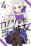 カノジョも彼女(4) (週刊少年マガジンコミックス)