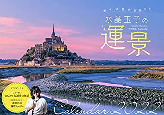 【Amazon.co.jp限定】幸せの景色を巡る 水晶玉子の運景Calendar2022(特典:「PC壁紙・バーチャル背景に使えるオリジナル壁紙画像」データ配信) (インプレスカレンダー2022)