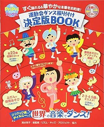 運動会ダンス振り付け決定版BOOK すぐに踊れる&華やかな本番をお約! (PriPriブックス)