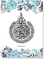 モダンブルーフローラルウォールアート画像アッラーイスラムアヤトゥルクルスキャンバス絵画ギャラリーポスタープリントリビングルームイスラム教徒の家の装飾40x60cmフレームなしEm