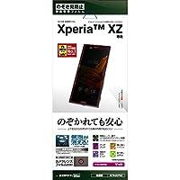 ラスタバナナ Xperia XZ 覗き見防止 フィルム K764XPXZ