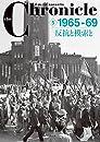 ザ・クロニクル 戦後日本の70年 5 1965-69 反抗と模索と