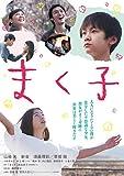 まく子 DVD通常版[DVD]