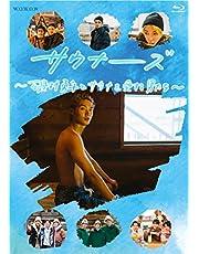 【Amazon.co.jp限定】サウナーーーズ ~磯村勇斗とサウナを愛する男たち~ 初回限定商品(オリジナルサウナハット付) [Blu-ray]