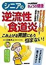 シニアの逆流性食道炎 こみ上げる胃酸にもう悩まない! 別冊NHKきょうの健康