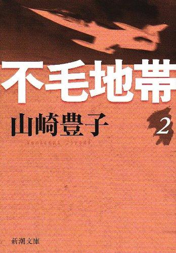 不毛地帯(二) (新潮文庫)