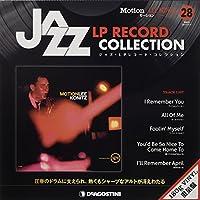 ジャズLPレコードコレクション 28号 (モーション リー・コニッツ) [分冊百科] (LPレコード付) (ジャズ・LPレコード・コレクション)