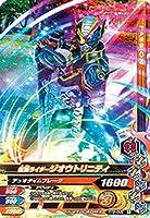 ガンバライジング/RT5-002 仮面ライダージオウトリニティ R