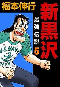 新黒沢 最強伝説 5巻 表紙画像