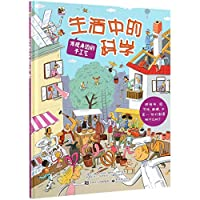 Science in Life (Discover the Handicrafts around Us) (Chinese Edition)