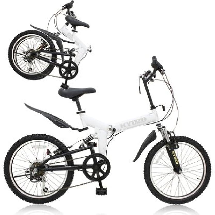 見て百万ディーラーKYUZO 20インチ 折りたたみ自転車 シマノ純正6段変速にZOOM製フロントサス、リアサスを搭載した自転車の九蔵別注MTB! KZ-100 (マットホワイト)