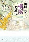 地図で楽しむ横浜の近代 (爽BOOKS)