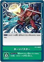 デジモンカードゲーム BT1-108 ホーンバスター (C コモン) ブースター NEW EVOLUTION (BT-01)