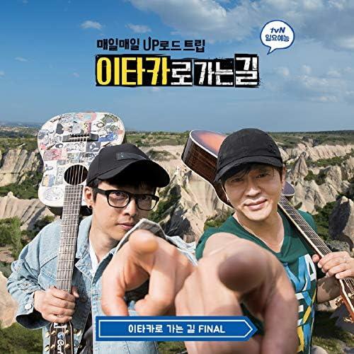 Yoon DoHyun &  HA HYUNWOO