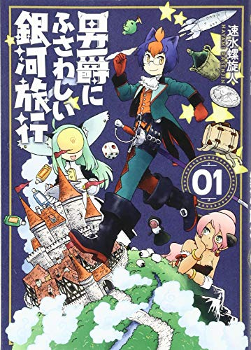 男爵にふさわしい銀河旅行 1 (BUNCH COMICS)