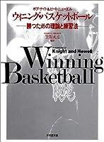 ウイニング・バスケットボール―勝つための理論と練習法