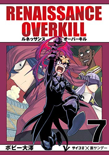 RENAISSANCE OVERKILL(7) (サイコミ×裏少年サンデーコミックス)